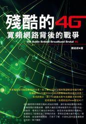 殘酷的 4G:寬頻網路背後的戰爭-cover