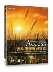 Access 資料庫理論與實務-適用 Access 2010/2013 (附光碟)-cover