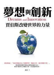 夢想與創新:賈伯斯改變世界的力量-cover