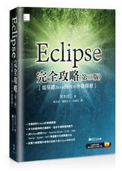 Eclipse 完全攻略(第三版):從基礎 Java 到 PDE 外掛開發-cover