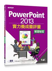 PowerPoint 2013 實力養成暨評量解題秘笈-cover