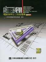 e-Commerce 電子商務電腦專業能力認證題庫(標準級)-cover