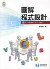 圖解程式設計 ─ 使用 Visual C# 2013-cover