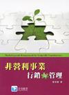 非營利事業行銷與管理-cover