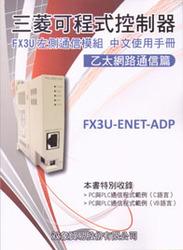三菱可程式控制器 FX3U 左側通信模組中文使用手冊 (乙太網路通信篇)-cover