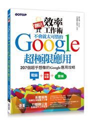 翻倍效率工作術--不會就太可惜的 Google 超極限應用-cover