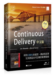 Continuous Delivery 中文版:利用自動化的建置、測試與部署完美創造出可信賴的軟體發佈 (Continuous Delivery: Reliable Software Releases through Build, Test, and Deployment Automation)
