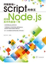 伺服器端的 script 的帝王-成為 Node.js 高手的最後一哩-cover