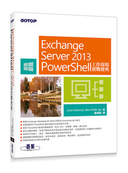 Exchange Server 2013 PowerShell 工作現場實戰寶典 (Microsoft Exchange Server 2013 PowerShell Cookbook, 2/e)-cover