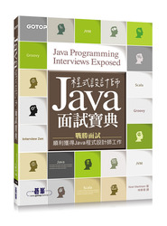 Java 程式設計師面試寶典 (Java Programming Interviews Exposed)-cover