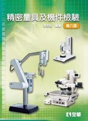 精密量具及機件檢驗, 6/e-cover