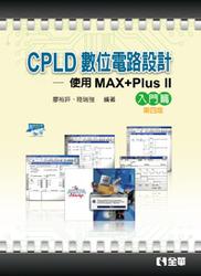 CPLD 數位電路設計-使用 MAX + PlusⅡ 入門篇, 4/e (含乙級數位電子術科解析)(附範例系統光碟)-cover