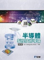 半導體製程技術導論, 3/e-cover