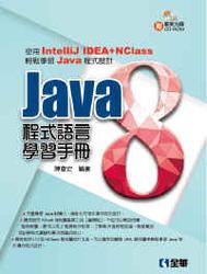Java 8 程式語言學習手冊(附範例光碟)-cover
