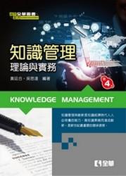 知識管理理論與實務, 4/e-cover