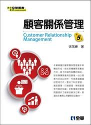 顧客關係管理(第五版)-cover