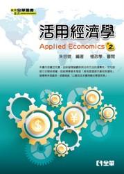 活用經濟學(第二版)-cover