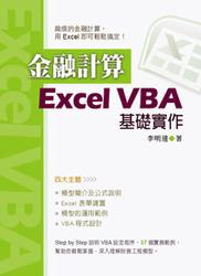 金融計算:Excel VBA 基礎實作-cover