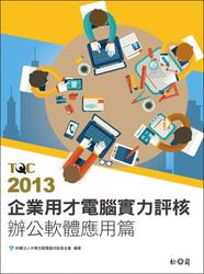 TQC 2013 企業用才電腦實力評核-辦公軟體應用篇-cover