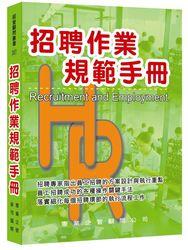 招聘作業規範手冊-cover