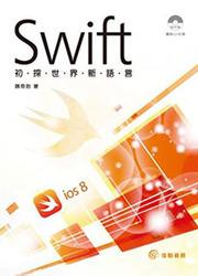 初探世界新語言‧Swift-cover