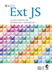 深入淺出 Ext JS-cover