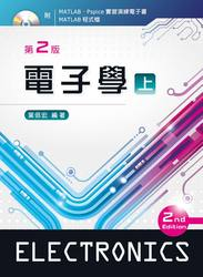 電子學 (上) , 2/e-cover
