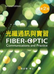 光纖通訊與實習, 2/e-cover