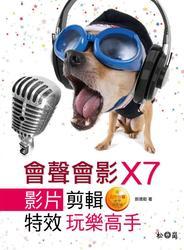 會聲會影 X7─影片剪輯、特效玩樂高手-cover