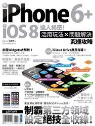iPhone 6 + iOS 8 達人揭密!活用玩法 × 問題解決究極攻略-cover