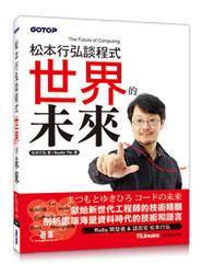 松本行弘談程式世界的未來-cover