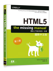 HTML5: The Missing Manual, 2/e (國際中文版)-cover
