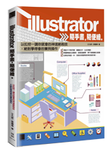 Illustrator 隨手畫,隨便繪。以拉控一講你就繪的神速絕殺技 ╳ 絕對學得會的實例操作-cover