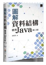 圖解資料結構-使用 Java, 2/e-cover
