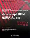 JavaScript DOM 編程藝術, 2/e-cover
