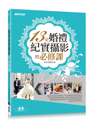 13 堂婚禮紀實攝影的必修課-cover