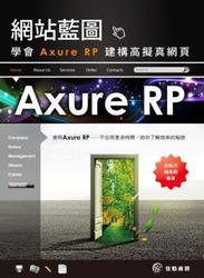 網站藍圖:學會 Axure RP 建構高擬真網頁 (網站藍圖:使用 Axure RP 速成高擬真網頁)-cover
