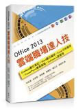 Office 2013 雲端職場達人技:OneNote 數位筆記、Word 圖文編排、Excel 分析應用、PowerPoint 專業簡報、Outlook 人脈管理-cover