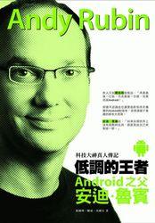 低調的王者:Android 之父:安迪.魯賓─科技大神真人傳記-cover