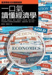 一口氣讀懂經濟學-經濟學的 100 個關鍵詞-cover