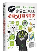 超實用!會計.生管.財務的辦公室 Excel 必備 50 招省時技-cover