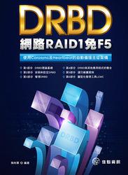 DRBD 網路 RAID1 免 F5-使用 Corosync 及 Heartbeat 的自動備援主從架構-cover