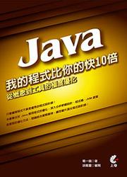 我的 Java 程式比你的快 10 倍─從概念到工具的極度優化-cover