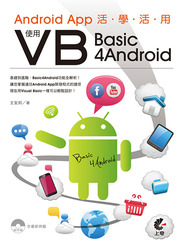 Android App 活學活用─使用 VB (Basic4Android)-cover