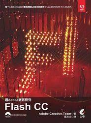 跟 Adobe 徹底研究 Flash CC (Adobe Flash Professional CC Classroom in a Book)-cover