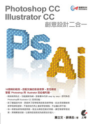 達標!Photoshop + Illustrator CC 創意設計二合一-cover