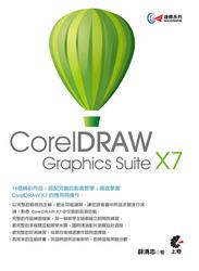 達標!CorelDRAW X7-cover