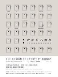 設計的心理學:人性化的產品設計如何改變世界 (3版) (The Design of Everyday Things(Revised & expanded edition))-cover
