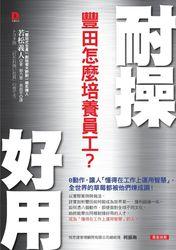 耐操好用,豐田怎麼培養員工?:8動作,讓人「懂得在工作上運用智慧」, 全世界的草莓都被他們煉成鋼!-cover