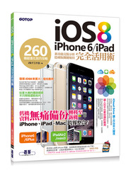 iOS 8 + iPhone 6 / iPad 完全活用術-260 個超進化技巧攻略-cover